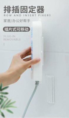排插固定器插排固定牆上貼無痕免打孔插線板牆壁粘貼壁挂式插座扣