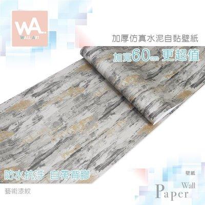 WA 現貨 藝術漆紋 壁紙 仿真水泥刷紋 豪宅風 防水自黏免刷膠 工業風附刮板 加寬加厚耐磨 美式牆貼 灰色壁貼