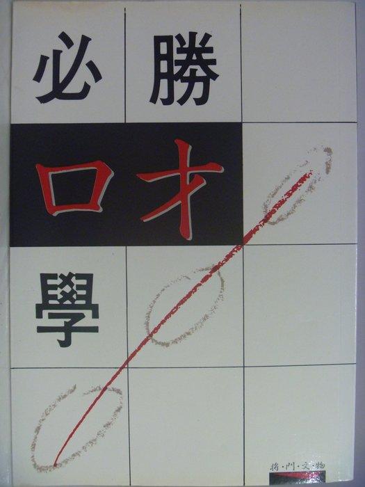 【月界二手書店】必勝口才學(絕版)_將門文物出版 〖溝通〗AGV