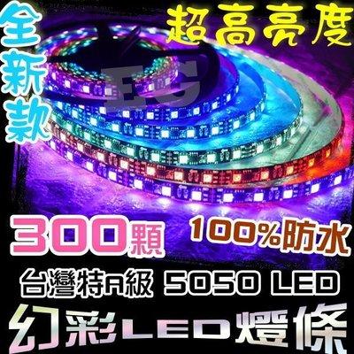 現貨 G7F21 超高亮度 幻彩燈條 炫彩燈條 300顆 5050 LED 防水 5米含控制器 車廂燈 室內燈 層板燈