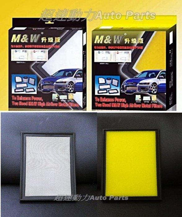 《超速動力》M&W高流量濾芯~Suzuki Vitara