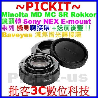 減焦增光 MINOLTA MD MC SR Rokkor鏡頭轉Sony NEX E-MOUNT卡口轉接環KIPON同功能