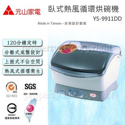 【♡ 電器空間 ♡】元山牌 迴風式溫風烘碗機 (YS-9911DD)