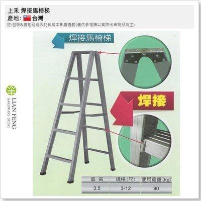 【工具屋】*含稅* 上禾 3.5 焊接...