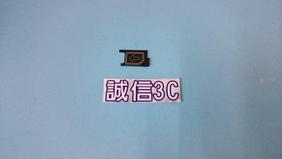 ☆誠信3C☆買賣交換最划算☆最划算!   SONY SONY Xperia Z3 D6653 原廠SIM卡座 只要50