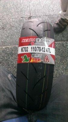 『為鑫』 KENDA 建大輪胎 熱熔胎 K702 130/70-12 特價1400 (完工價)