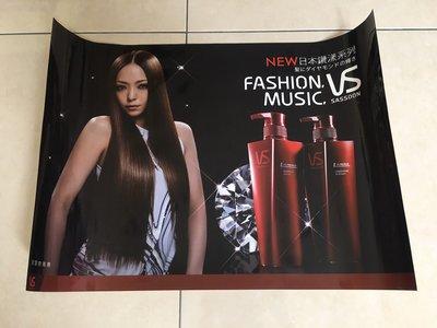 絕版限量海報~安室奈美惠代言沙宣洗髮品 防水材質海報~