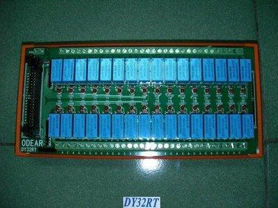 (泓昇)ODEAR 歐迪爾 省配線模組 全新盒裝DY32RT(PLC,QY41P,QY42P)