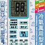 全新999合一萬用冷氣遙控器.窗型.變頻.分離...