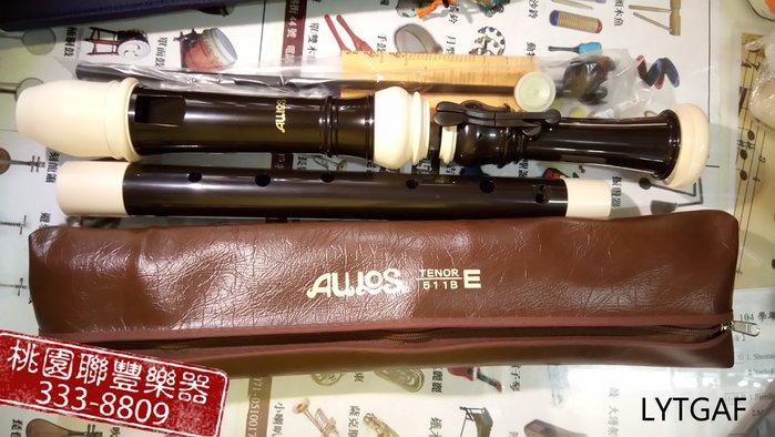《∮聯豐樂器∮》AULOS 511B 次中音直笛《桃園現貨》