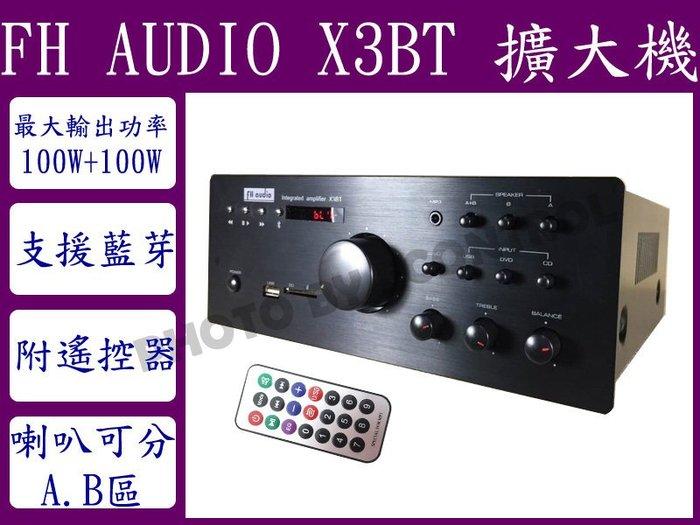 【易控王】FH AUDIO X3BT 播放USB/ SD/FM收音機 支援藍芽 微型擴大機(50-238)