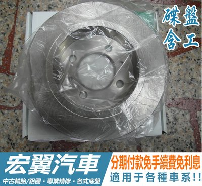 碟盤含工850元/片起 ALFA FORD 福特 新天王星 BENZ W220 W211 W210