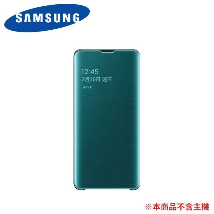 【桃園幸運草】*含稅**附發票* SAMSUNG Galaxy S10 全透視感應皮套 綠