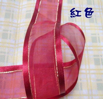 雪紗緞邊+金線(SE009-08G)※紅色※~Jane′s Gift~Ribbon,用於包裝及服飾配件