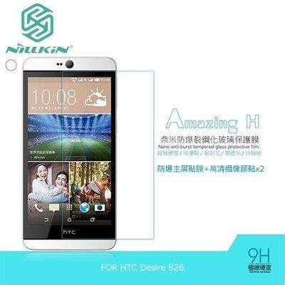 ~~庫米~~NILLKIN HTC Desire 826 Amazing H 防爆鋼化玻璃