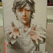 藤木直人   夏歌冬泣  NAO-HIT TV LIVE TOUR ver 5.1 DVD   (全新/未拆封)   特價:800元