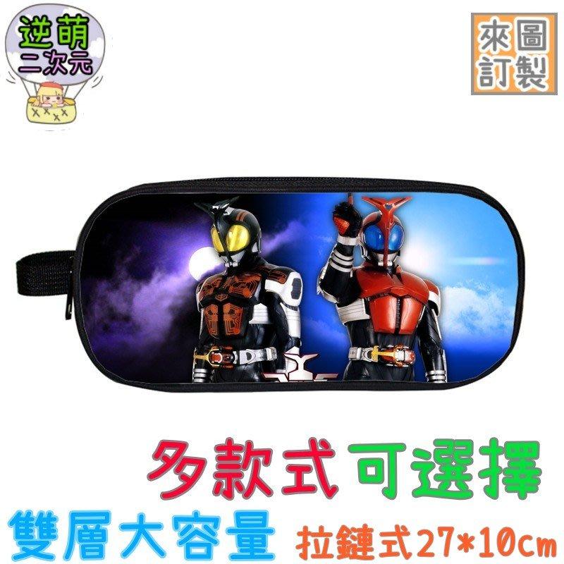 【逆萌二次元】新款 假面騎士Build ZI-O ex-aid 1♥大容量雙層拉鏈筆袋♥收納包零錢包鉛筆盒文具盒袋AA