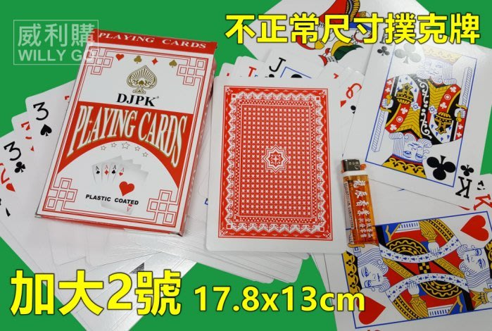 【喬尚拍賣】不正常尺寸撲克牌【加大2號】17.8x13cm