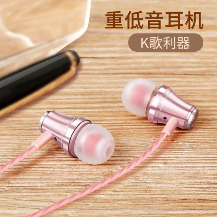 耳機入耳式手機通用可愛