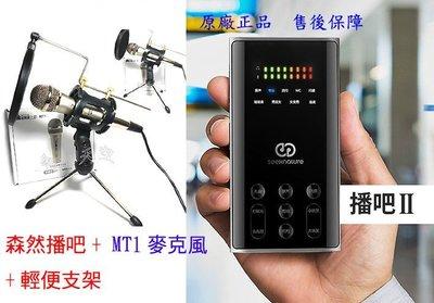 森然播吧 2 2代電音版送200元保護套+MT1麥克風+桌面輕型支架 雙手機直播伴奏鼓掌聲免電腦送166音效