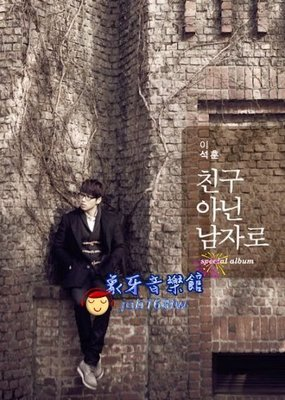 【象牙音樂】人氣男歌手-- (SG Wannabe) 李碩薰 Lee Seok Hoon Special Album
