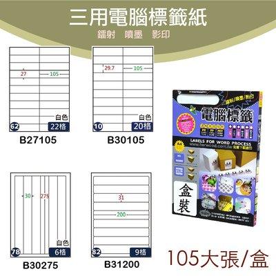 【現貨供應】鶴屋 B27105/B30105/B30275/B31200  標籤紙 出貨 信封貼紙 影印 雷射 噴墨
