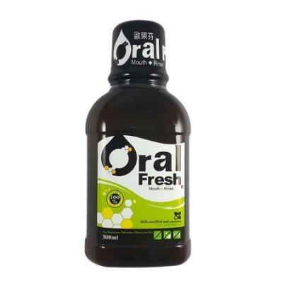 歐樂芬 Oral Fresh 天然口腔保健液/漱口水 300ml
