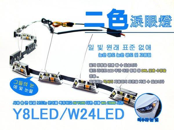 ◇光速LED精品◇ELANTRA ACCROD IX35 MONDEO i30 i10 SANTA FE SONATA