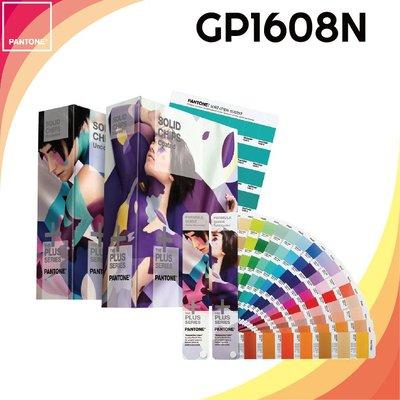 【PANTONE彩通】GP1608N SOLID Color Set 專色套裝 色票色卡 4冊/組