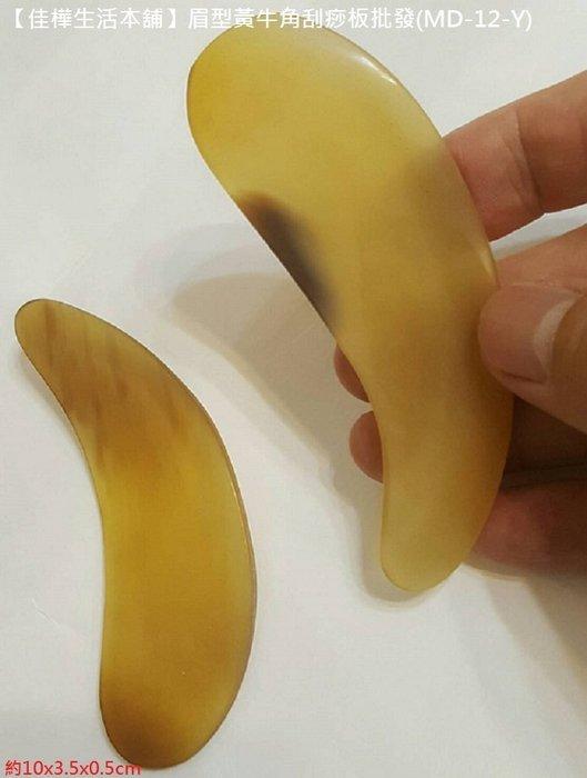【佳樺生活本舖】眉型黃牛角刮痧板(MD-12-Y)正天然牛角刮痧板批發/臉部撥筋按摩板刮痧器/多功能刮痧片/指壓推拿板/