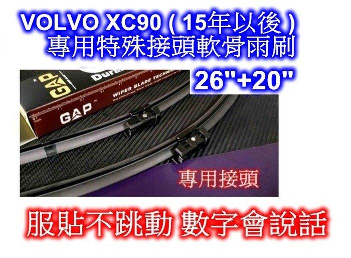 [[瘋馬車鋪]]VOLVO XC90二代(15年後)專用特殊接頭軟骨雨刷~26吋+20吋