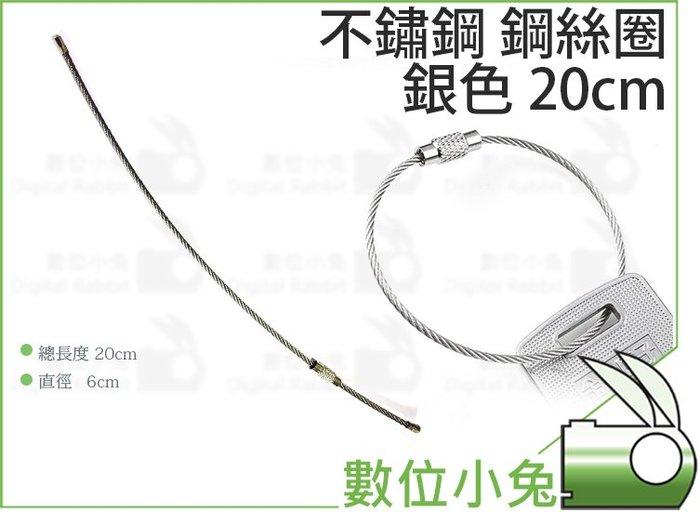 數位小兔【不鏽鋼 鋼絲圈 銀色 20cm】鑰匙扣 鑰匙圈 鋼絲扣環 配件 吊環 鑰匙環 20公分 不鏽鋼圈 鋼絲繩圈