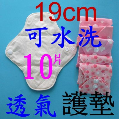 10片/日用護墊/布衛生棉 19cm/經期前後/漏尿/量少型,天然棉純棉布可水洗無防水層Y306pad36_pack10