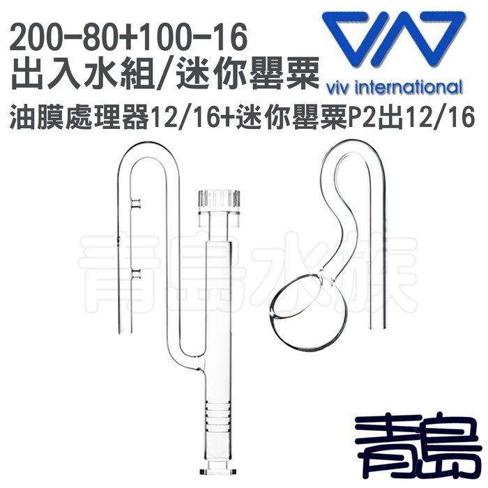 Y。。。青島水族。。200-80+100-16香港VIV-油墨.出入水組=油膜處理器12/16+迷你罌粟P2-12/16