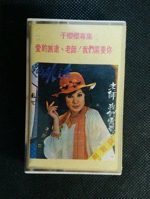 錄音帶 /卡帶/ G / 于櫻櫻 / 愛的旅途 連續劇 主題曲/ 老是 我們需要你 / 天倫夢回 /非CD非黑膠