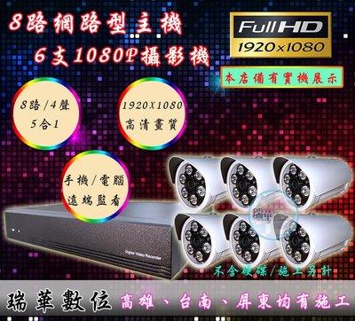 【瑞華】AHD 1080P小可取 8路DVR+6支2百萬夜視攝影機 開店必備 高雄監視器 網路 遠端監看 安裝 查修