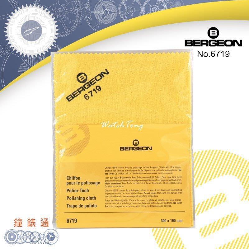 【鐘錶通】B6719《 瑞士BERGEON 》拭金布/K金布/金屬亮潔布/古董錶清潔布├手錶保養/飾品保養┤
