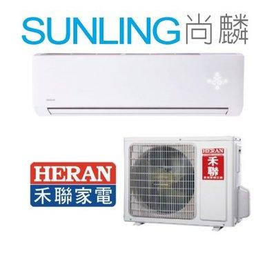 尚麟SUNLING 禾聯 1級 變頻 冷暖 一對一冷氣 HI-G72H/ HO-G72H 10~11坪 2.5噸 來電優惠 新北市
