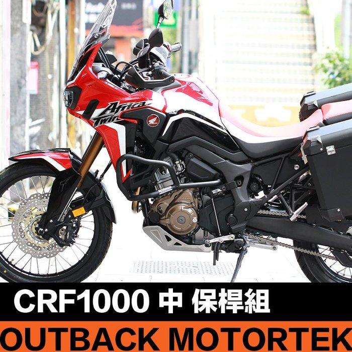 [中保桿] 摩崎屋 CRF1000保桿  - Outback Motortek Africa  Twin 非洲雙