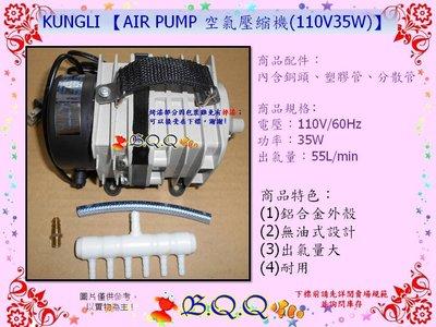 [B.Q.Q小舖]KUNGLI 【AIR PUMP 空氣壓縮機(110V 35W)】大型打氣幫浦/鼓風機
