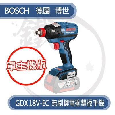 單機版*小鐵五金*德國BOSCH GDX 18V EC 無刷 衝擊起子機 扳手機*