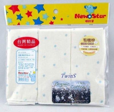 NewStar有機棉紗手帕3入點點碎花【TwinS伯澄】