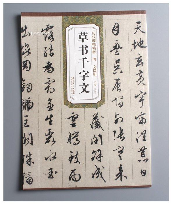 【禾洛書屋】 歷代碑帖精粹 明 文徵明〈草書千字文〉(安徽美術出版社)原帖彩色印刷含釋文