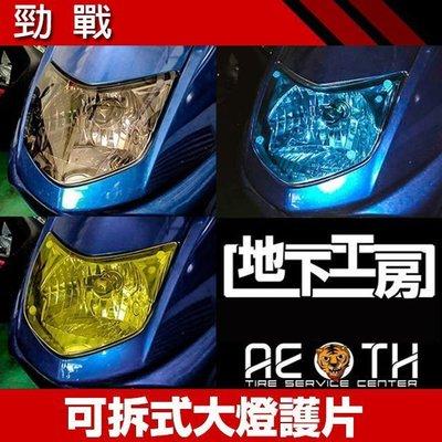 一代勁戰 地下工房 可拆式大燈護片/ 燈罩護片 黃色/藍色/燻黑/透明 免運費特惠中!
