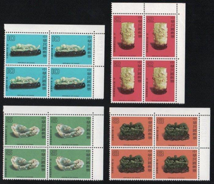 【萬龍】(358)(特152)古代玉器郵票(68年版)4全四方連帶廠銘(專152)
