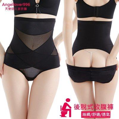 G01 後脫式收腹褲 絲綢 舒適 透氣 方便 底褲 修飾小腹 M-3XL碼 (天使戀人著衣館)
