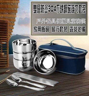 雙層防燙304不銹鋼碗筷勺套裝 戶外餐具便攜兒童碗筷 家用飯碗 旅行套裝 露營必備?現貨 24小時內出貨?藍色