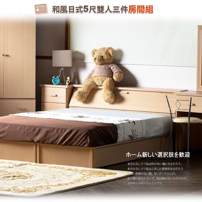 床組【UHO】DA - 和風日式 5尺雙人三件房間組 免運費