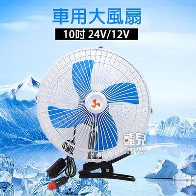 【飛兒】大才爽~ 10吋 車用 大風扇 24V/12V 夾子款 可搖頭 涼風扇 電風扇 車用風扇 循環扇 夾扇 77