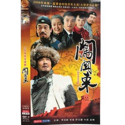 大型年代傳奇電視劇 闖關東DVD碟片光盤 李幼斌/朱亞文/牛莉歡 精美盒裝